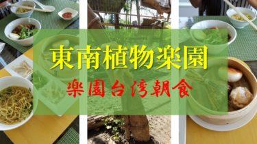 《東南植物楽園》で楽園台湾朝食をいただいてきた!