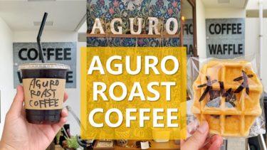 《AGURO ROAST COFFEE》ワッフルとコーヒーで優雅なひと時を