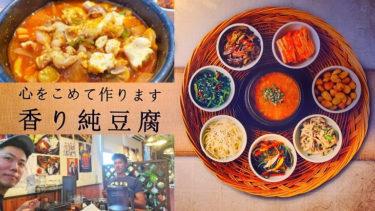 《韓国料理 香り純豆腐》心に残る真心がこもったマシソヨーな韓国料理の数々