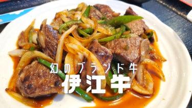 《伊江牛 新社屋店》幻の伊江牛がお手ごろ価格で食べられる!