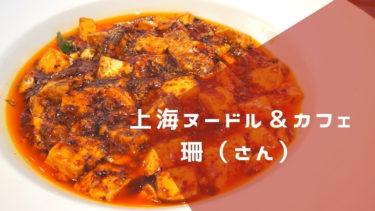 《上海ヌードル 珊(さん)》は坦々麺など四川料理が楽しめる本格チャイニーズレストラン