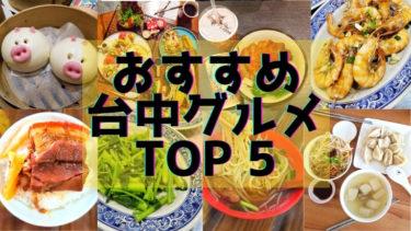 おすすめ《台中グルメ TOP 5》