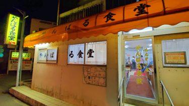 《やんばる食堂》昭和49年創業の沖縄で一番有名な大衆食堂は、おばーたちがパワフル!