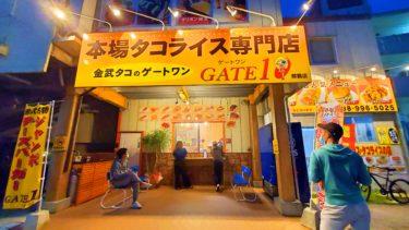 《GATE 1 那覇店》タコライス発祥の地、金武タコの味をテイクアウトでいただきまーす!