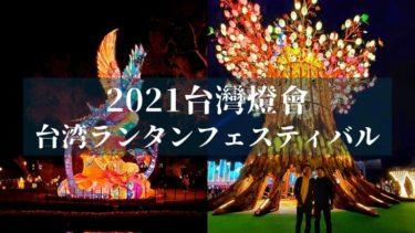 《台湾ランタンフェスティバル(台灣燈會)》年に一度の光の祭典を観に行こう!