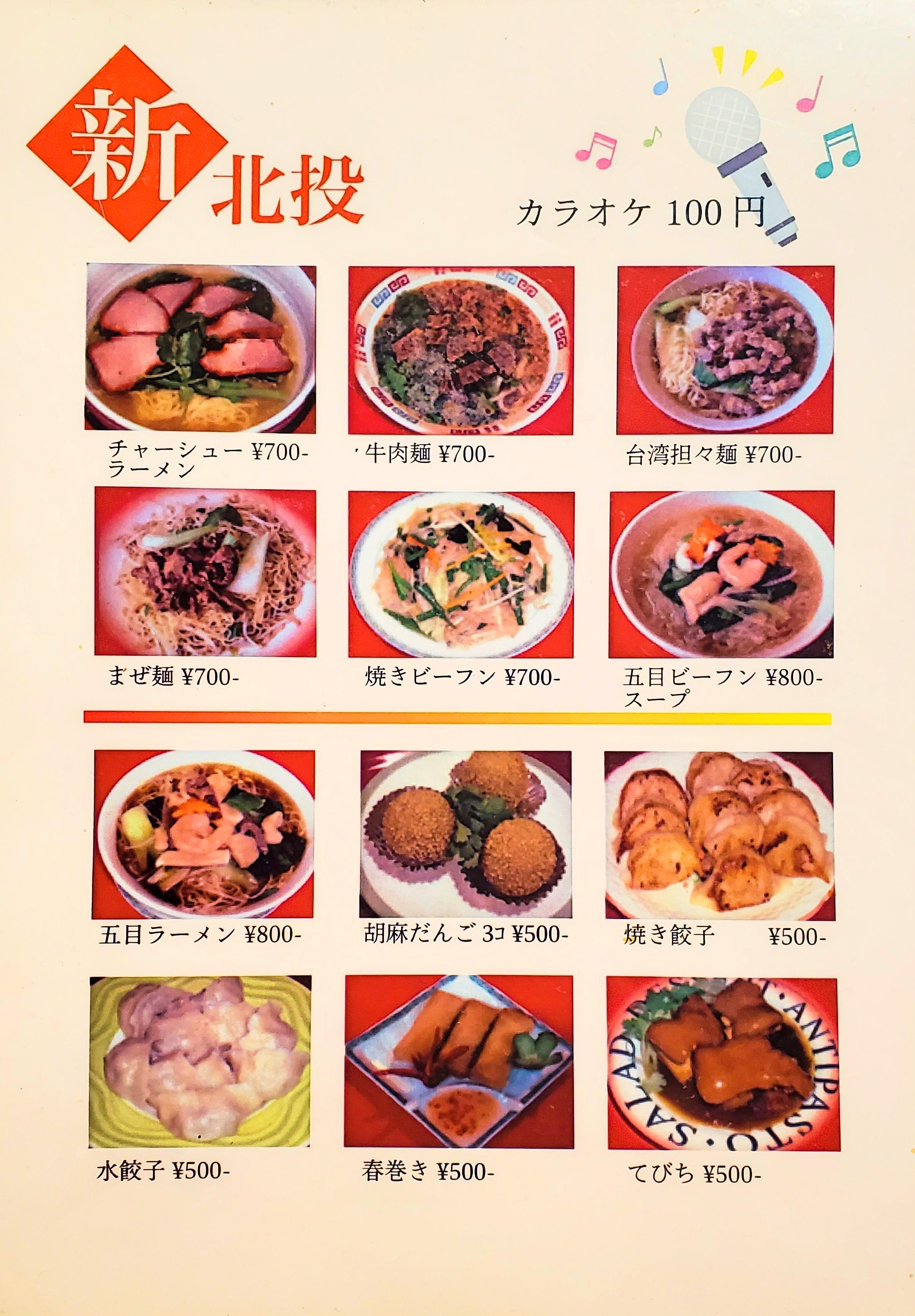 shinpeitou-menu