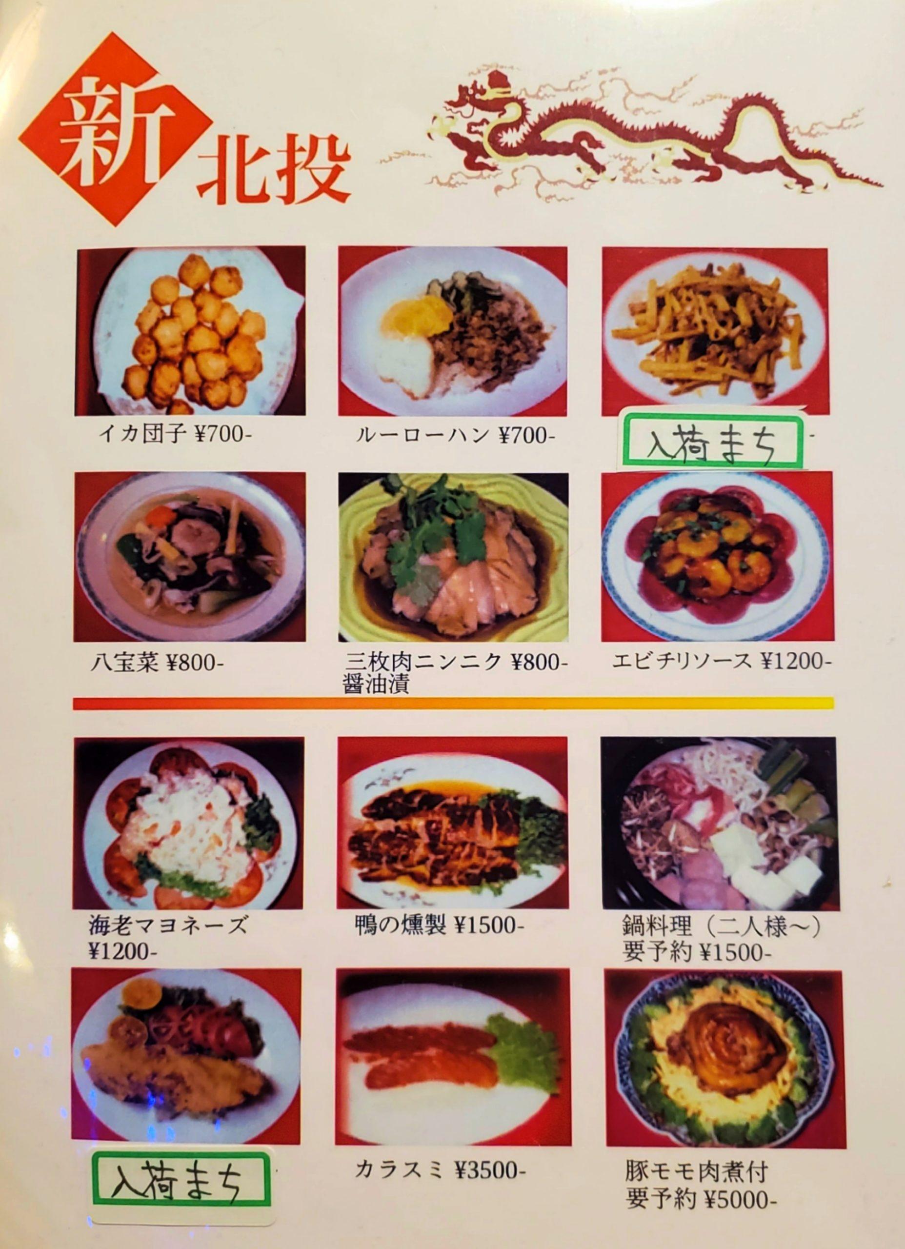 shinpeitou-menu3