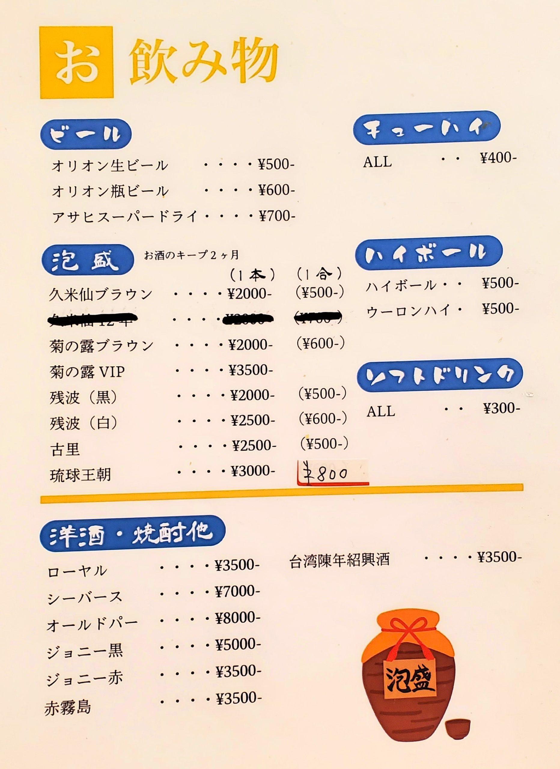 shinpeitou-menu4