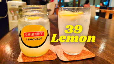 《39Lemon》毎週水曜日限定オープン! 県産レモンを使ったサワーとイタリアンの隠れ家バル