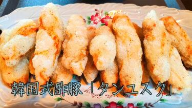 《ノラン・ソプン・カヌンナル 소풍》沖縄初上陸の韓国料理タンユスクを食べてきた