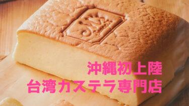 《M's Sweets》沖縄初上陸の台湾カステラを泣きながらほおばる
